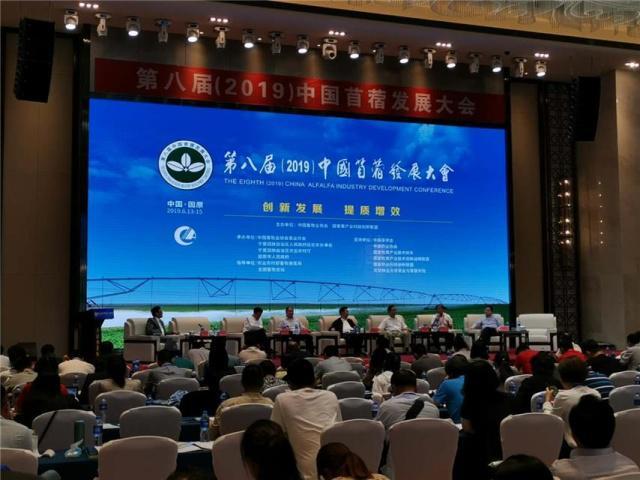 关于第八届(2019)中国苜蓿 发展大会的